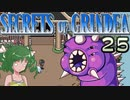 【ゆっくり実況】アナタのお宝なんですか? 25【Secrets of Grindea】