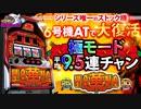 【6号機 スーパーハナハナ】人気のAタイプ! プレミア演出・設定示唆・打ち方まで一挙紹介!【イチ押し機種CHECK!】