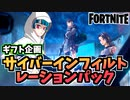 """【牛さんGAMES】ギフト企画""""サイバーインフィルトレーションパック""""【Fortnite】【フォトナ】"""