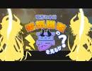 【ポケモン剣盾】鳴花ミコトは電気識者の夢を見るか?【一撃目】