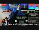 MSX ミッドナイトブラザーズ(MidnightBrothers) クリア!