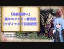 MHRise「操虫棍使い」葵のモンスター討伐戦 (マガイマガド体験版編)「VOICEROID実況プレイ」