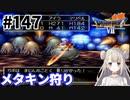 # 147【PS版ドラクエ7】ドラゴンクエストⅦで癒される!メタキン狩り【DQ7】