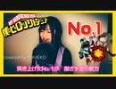 【ヒロアカ5期OP】「No.1」DISH//【原曲キー/フル歌詞付き】ピアノ弾き語り 歌ってみた 僕のヒーローアカデミア myheroacademia covered by YUMEKO