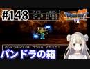 # 148【PS版ドラクエ7】ドラゴンクエストⅦで癒される!パンドラの箱【DQ7】