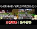 【Minecraft】ものまねをしてお互いに落とし合う三枝明那と森中花咲【にじさんじ切り抜き】