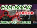 お手軽接近戦 Call of Duty: Black Ops Cold War ♯67 加齢た声でゲームを実況