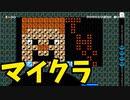 【スーパーマリオメーカー2】マイクラのあの音楽が聴けちゃう!【実況】