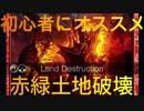 Land Destruction-【MTGアリーナ】初心者にオススメの赤緑土地破壊