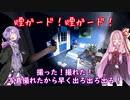 【Phasmophobia】暇人たちとホラーゲーム#3【VOICEROID実況】