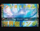 Orzhov Angel-ワンショットキル!世界樹コンボ【MTGArena-Standard】