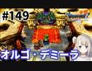 # 149【PS版ドラクエ7】ドラゴンクエストⅦで癒される!オルゴ・デミーラ【DQ7】