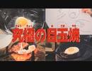 【UG #300】ジブリ飯はなぜ美味しいの?・4月はジブリ特集⑩ 2019/9/23