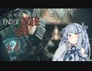 【バイオ7DLC】シャイな葵のEND OF ZOE VR part4【A.I.VOICE実況】