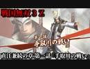 戦国無双3Z Part121 直江兼続の章 第一話『手取川の戦い』上杉軍vs織田軍