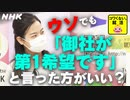 [就活応援] ウソでも「御社が第1希望です!」と言った方がいい? | 就活のギモン2022卒 | コワくない。就活 | NHK