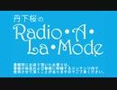 丹下桜のRadio・A・La・Mode 2021年4月10日放送 アーカイブ