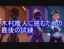 木村唯人に挑むために三人の刺客とバトル シャドウバースチャンピオンズバトル実況プレイPart41