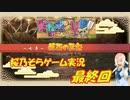 【ドカポンUP】桜乃そらのドカポンUPストーリープレイ#最終回【voiceroid実況】