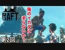 【RAFT】魅惑のハンサムイカダパイレーツ侍 第2回【実況】