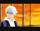 【オリジナルMV】曖昧劣情Lover 水希 歌ってみた【初投稿】