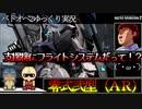 【バトオペ2ゆっくり実況】零式弐型(AR)支援機にフライトシステムだって!?【機動戦士ガンダム バトルオペレーション2】GBO2【Gundam Battle Operation 2】