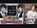 【#24】SBS特別コラボ!羽多野渉さん&佐藤拓也さんが登場!駒田航の筋肉プルプル!!!3月31日放送分