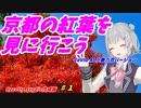 【Recotte Studio】【CeVIO AI 小春六花】「京都の紅葉を見に行こう」旅行記#1