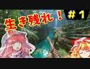 【ゆっくり】南米アマゾンで地獄のサバイバル【GreenHell】ゆかゆゆ実況  #01