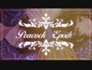 【ざくらす】Peacock Epoch/浦島坂田船【歌ってみた】