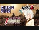 【7 Days to Die】こはきり実況-7dtd- 初見編 DAY 2【東北きりたん実況】【オリキャラ実況】