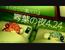 琴葉の夜4.24【VOICEROID劇場】