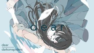 【UTAU / 花撫シア】daikonspiders「dear」【オリジナル】