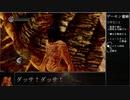 [dark souls1] ソウルと再使用を禁止で最大HP1/4 ダクソ1 part6