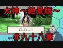 【実況】大神~絶景版~を人狼が楽しみながらプレイ #98