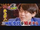 ゴッドタン 壁ある芸人矯正プログラム 三四郎・小宮編 2021/4/10放送分