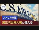 アメリカ空軍、第三次世界大戦に備える【希望の声ニュース】