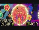 【GenesisNoir】お洒落なジャズと愛に訛り声を添えて9【ジェネシスノワール】