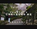 【福島正則夢のあと】「 亀居城跡 」の満開の桜  再訪・補遺編