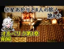 【VOICEROID実況】紲星あかりと8人の旅人 第8歩【OCTOPATH TRAVELER】