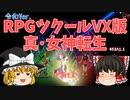 【令和Ver.】真・女神転生RPGツクールVX Part3【オリジナルルート】