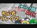 【Switch版Apex #1】100キル擦った初心者がランクマ潜った結果www【ゆっくり実況】