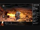 [dark souls1] ソウルと再使用を禁止で最大HP1/4 ダクソ1 part7(終)