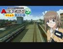 【A列車で行こう はじまる観光計画】ニコニコ鉄道中須支社 第8話