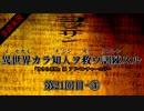 【音読実況】異世界カラ知人ヲ救ウ訓練スル:第21回目-④【ヨミクニサン】