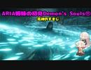 【PS5版Demon's Souls】ARIA姉妹の初見Demon's Souls⑪【CeVIO AI実況動画】