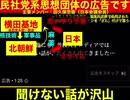 『日本を操る「隠された支配構造」とは?』というYouTube広告を添削してみた