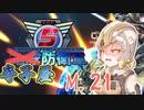 【ゆっくり実況】寺子屋防衛軍!M.21!【Mission31】