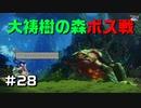 【天穂のサクナヒメ #28】大祷樹の森ボス戦【実況プレイ】
