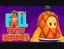 【#ゲーム実況】Fall Survivor【Season4-1】 #FallGuys